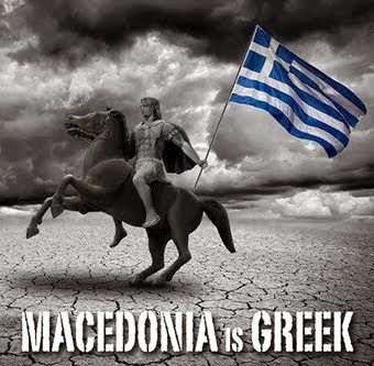 1 macedonia is greek21212121